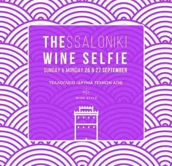 Με μεγάλη επιτυχία ολοκληρώθηκε το THESSALONIKI WINE SELFIE !